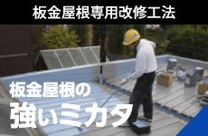 板金屋根専用改修工法 板金屋根の強いミカタ